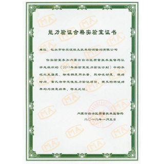 能力验证合格实验室证书