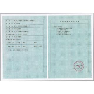 世辰混凝土实验室证书